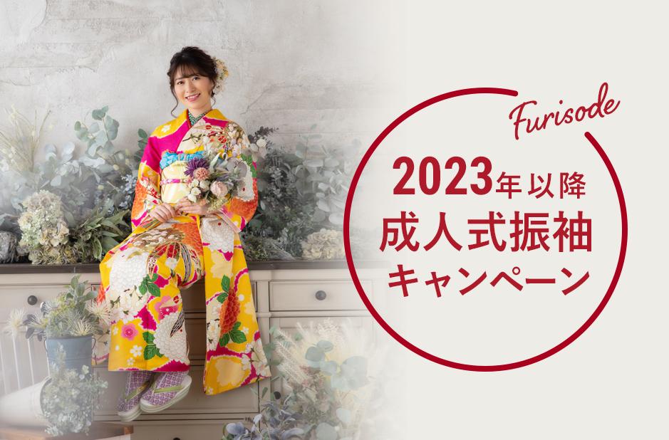 2022年成人式