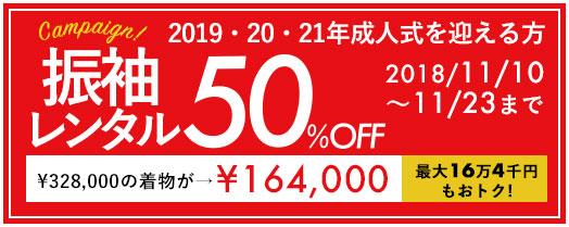 振袖レンタルキャンペーン