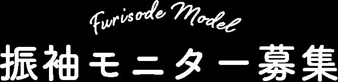 振袖モデルモニター募集