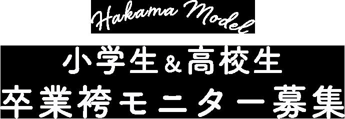 卒業袴モデルモニター募集